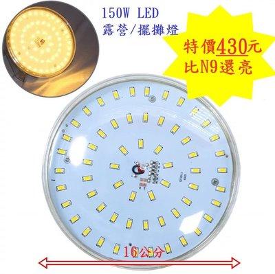 戶外照明 LED 燈 150W 圓形飛碟燈 戶外燈 LED燈 露營燈 擺攤燈 夜市燈 緊急燈 夜市燈 地攤燈