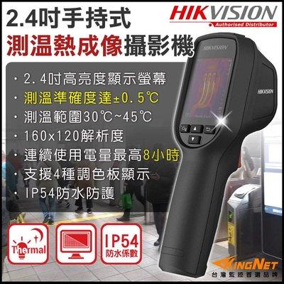 手持式 體溫偵測器 海康 高精確 手持式 防水防塵 IP56 防疫體溫偵測 監控設備 熱顯像儀