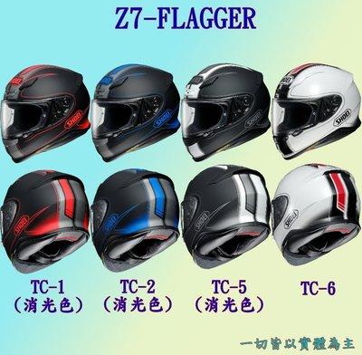 【MOTO重車工坊】SHOEI Z7-FLAGGER全罩安全帽