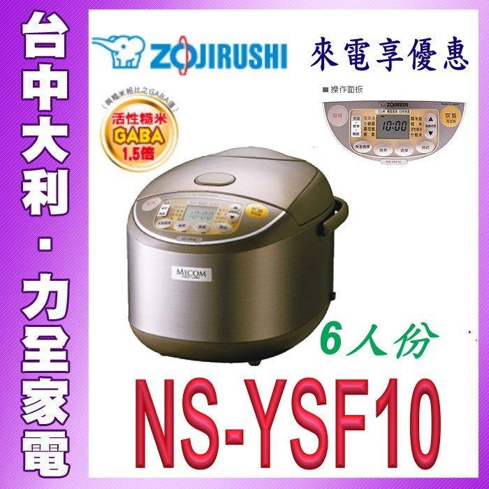 象印電鍋【台中大利】【ZOJIRUSHI象印電子鍋】微電腦6人份【NS-YSF10】先問貨
