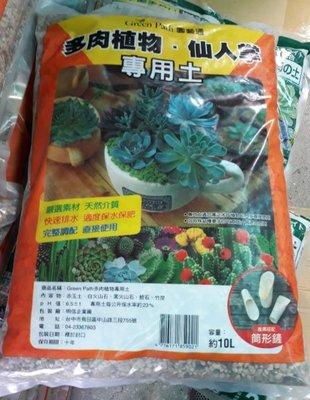 園藝資材 ** 多肉植物專用土 ** 10L/適合多肉植物生長發育【花花世界玫瑰園】m