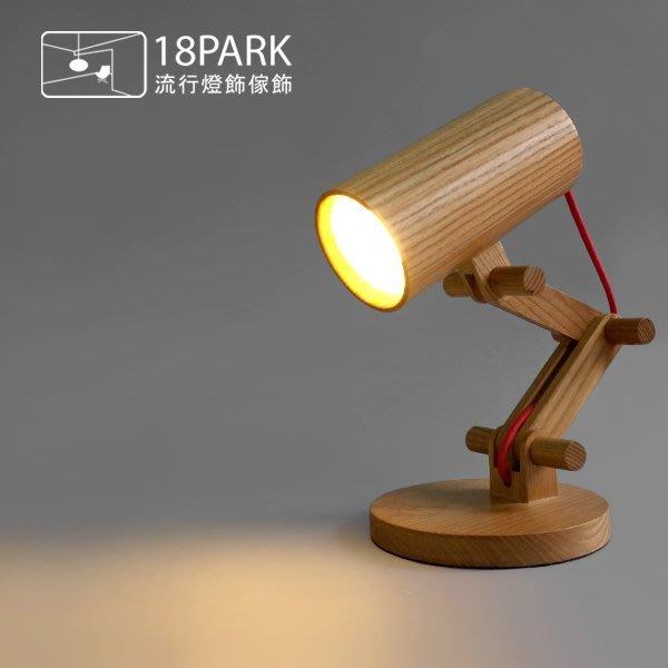 【18Park 】簡約自然 Loud-hailer [ 傳聲筒檯燈 ]