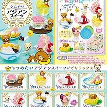 哈哈日貨小舖~預購~日版 RE-MENT 拉拉熊 甜點 點心 盒玩/食玩(全8種,不拆售)