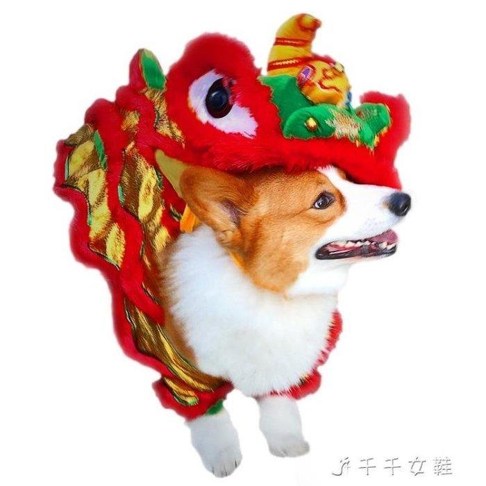 舞獅狗狗衣服狗泰迪寵物柯基搞笑獅子法斗搞怪裝 【免運】