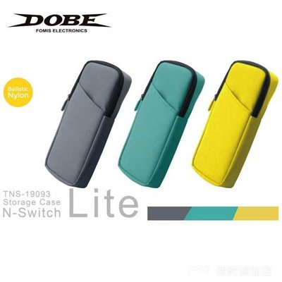 Nintendo Switch Lite 尼龍布 防摔 拉鍊 遊戲保護套