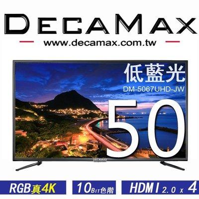 兩年免費全機保固/DECAMAX 50...