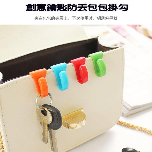 Q媽 創意防丟包包內掛勾2個裝 內置鑰匙夾 鑰匙扣夾方便攜帶  包中包要鑰匙掛鉤