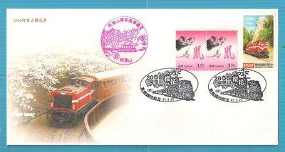 2008年阿里山櫻花季首日封貼阿里山森林火車郵票銷臨時郵局火車戳一封