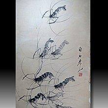 【 金王記拍寶網 】S1846  齊白石款 水墨蝦群紋圖 手繪水墨書畫 老畫片一張 罕見 稀少