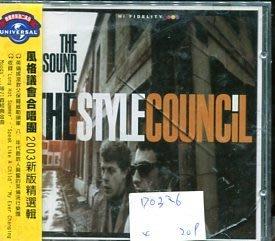 *愛樂二館* THE STYLE COUNCIL / THE SOUND OF THE STYLE 全新 D0326