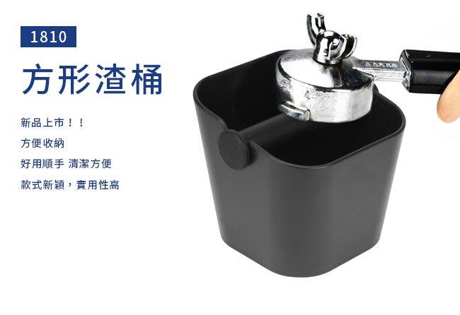 Tiamo 1810 方圓敲渣桶 咖啡渣桶 ABS材質(BC2423)