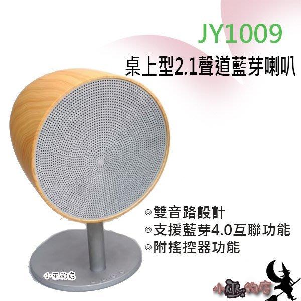 「小巫的店」實體店面*(JY1009) JS桌上型2.1聲道藍芽喇叭.仿木紋添質感.附遙控器