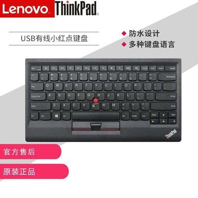 ThinkPad小紅點USB/雙模無線藍牙指點桿鍵盤4Y40X49493/0B47190