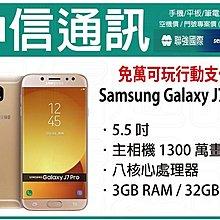 SAMSUNG Galaxy J7 Pro 32G 5.5吋-J730GM八核心 4G+3G攜碼中華598商品1100元