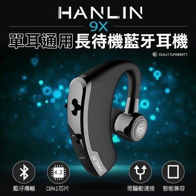 【風雅小舖】HANLIN-9X 單耳通用長待機藍芽耳機