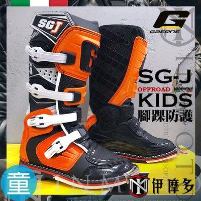 伊摩多※義大利 Gaerne SG-J 兒童 青年 越野車靴 。橘 林道 滑胎 MX 腳踏車 KTM 腳踝防護