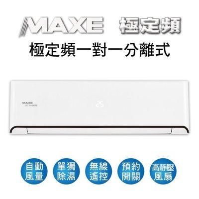 MAXE萬士益3~5坪冷專 一對一分離式冷氣 MAS-28MS RA-28MSN 另有 HI-GF28H HO-GF28