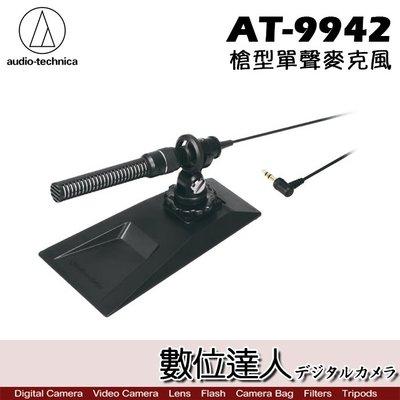 【數位達人】audio-technica 鐵三角 高音質單聲麥克風 AT9942 AT-9942