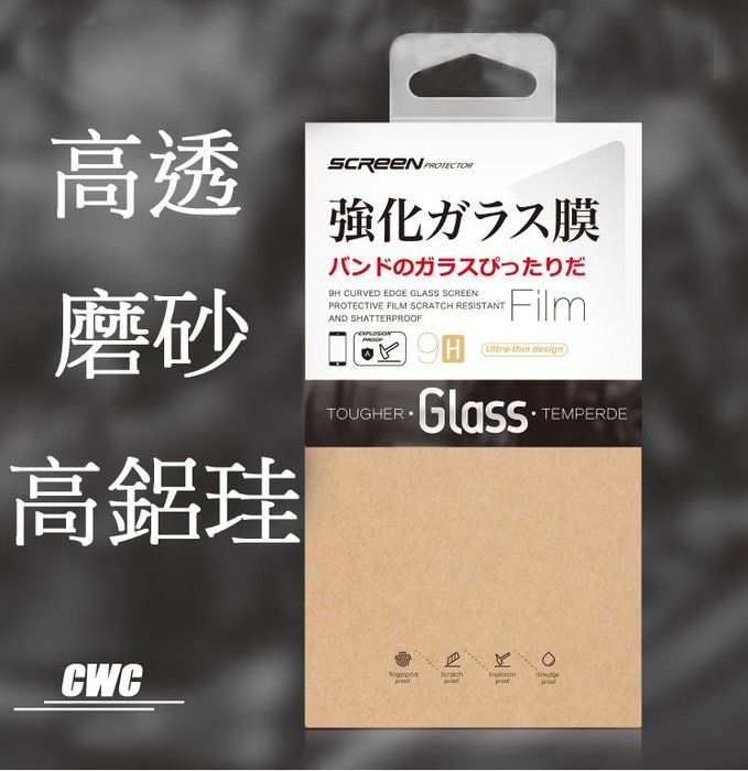 Iphone11 Pro Max 高鋁硅貼膜 Iphone X XS XR 霧面磨砂鋼化玻璃保護貼 鋼化膜
