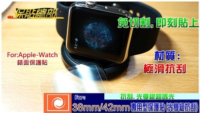 保貼總部~For:apple watch 38mm/42mm保護貼(材質:極滑超潑水)2枚入,請入內看實機貼合照片