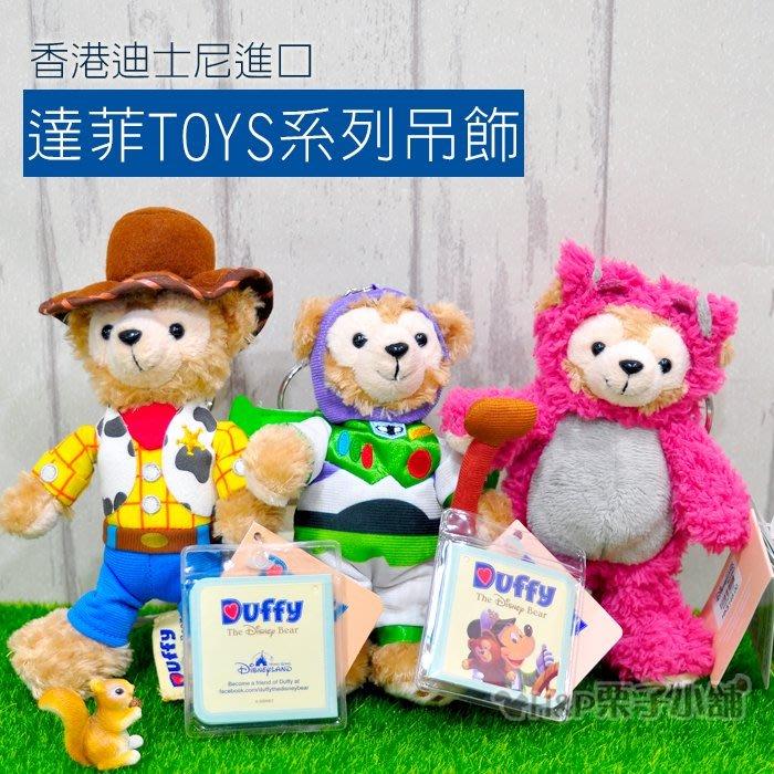 現貨 Duffy 達菲 玩具總動員 胡迪 巴斯光年 熊抱哥 娃娃 包包 吊飾 香港迪士尼 生日禮物[H&P栗子小舖]