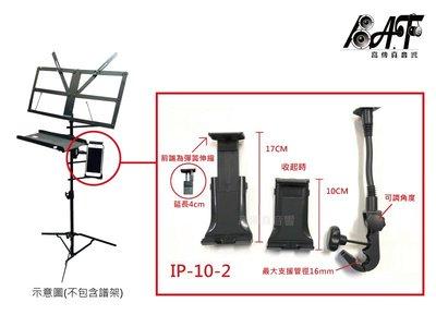 高傳真音響【IP-10-2】手機架 平板架 │可連接鼓架 譜架 麥克風立架