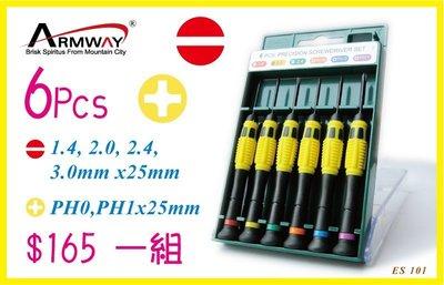 Armway Screwdriver ES-101 一字&十字精密鐘錶起子組 100%堅持台灣製造 請愛用國貨