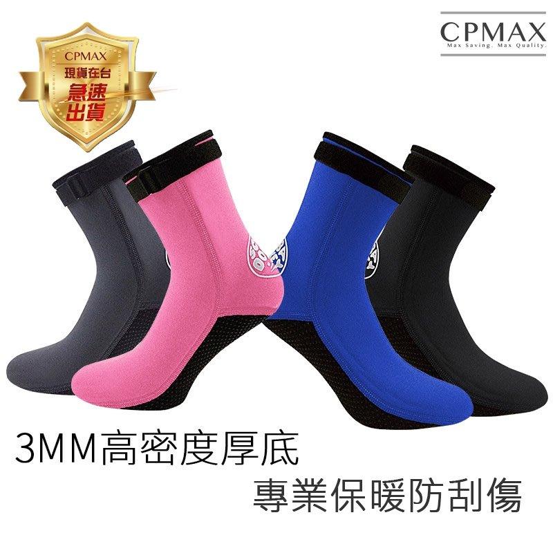 CPMAX 浮潛防滑防寒潛水襪套 超輕速乾 休閒透氣 浮潛 專業保暖 防滑防刮傷 浮潛襪套 潛水襪套 防滑保暖 M32