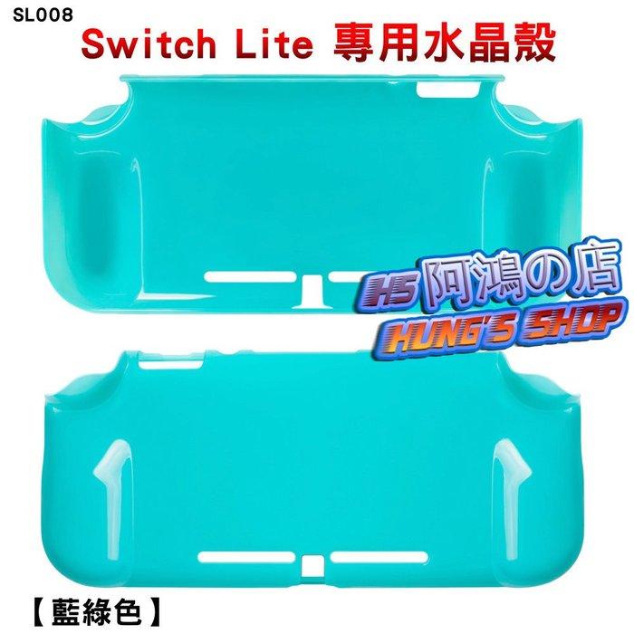 阿鴻の店-【全新現貨】 任天堂 Switch Lite 專用 藍綠 副廠 水晶殼 保護殼 PC材質 保護套[SL008]