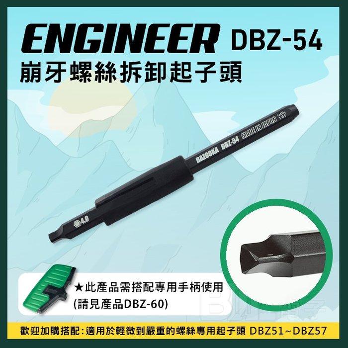 [百威電子] 含稅附發票 日本 ENGINEER DBZ-54 重症 崩牙螺絲 拆卸 起子頭 4mm 六角