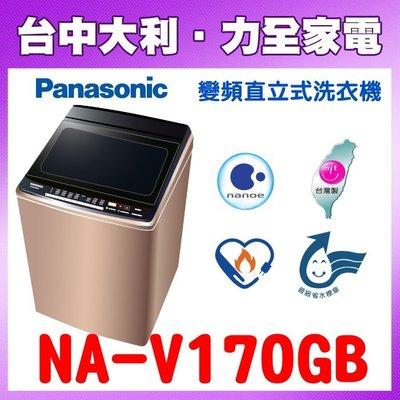 【台中大利】Panasonic國際洗衣機 變頻17KG【 NA-V170GB 】來電享優惠