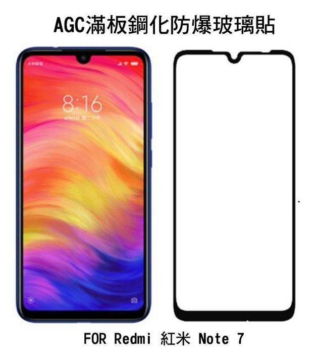 *phone寶*AGC Redmi 紅米 Note7/MIUI 小米9 CP+ 滿版鋼化玻璃保護貼 全膠貼合 9H