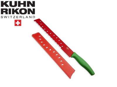 瑞康 Kuhn Rikon 西瓜刀 Melon Knife COLORI KHN-25900 水果刀 瓜果刀 露營野餐