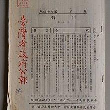 【書香傳富1982】台灣省政府公報 (1982-06-29)--夏字第74期---主席 李登輝