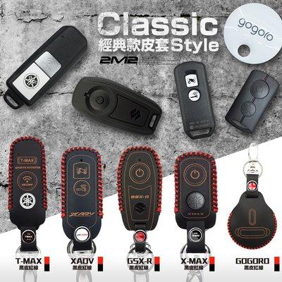 【全館消費滿1200現折200】 TMAX XMAX XADV GOGORO GSXR 鑰匙皮套 智慧型鑰匙 專用款皮套