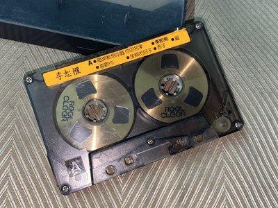 【李歐的音樂】小圓盤CRO2金屬帶 李恕權 無法停止 迴 每次都想呼喊你的名字 喜歡你 錄音帶
