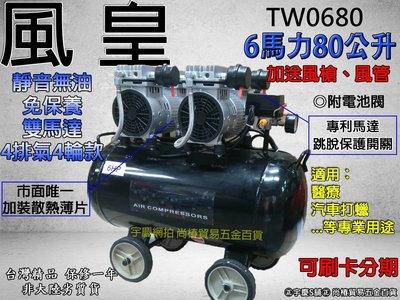 可刷卡分期 台灣風皇TW0680 6HP80L 雙馬達 4進氣 無油式靜音空壓機 買一送二 110V電壓