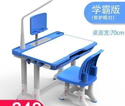 麥麥部落 兒童學習桌寫字桌小學生居居家用作業書桌升降課桌椅組合套裝MB9D8