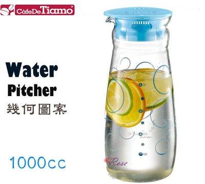 【ROSE 玫瑰咖啡館】Tiamo 耐熱玻璃水壺 冷水壺 1000ml -藍色幾何圖案 款