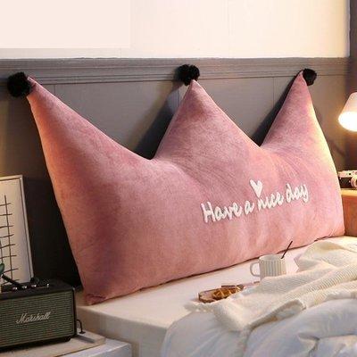 皇冠床頭板靠墊軟包床上公主風可拆洗靠枕大靠背沙發抱枕床靠背墊-閨蜜裝-可開發票