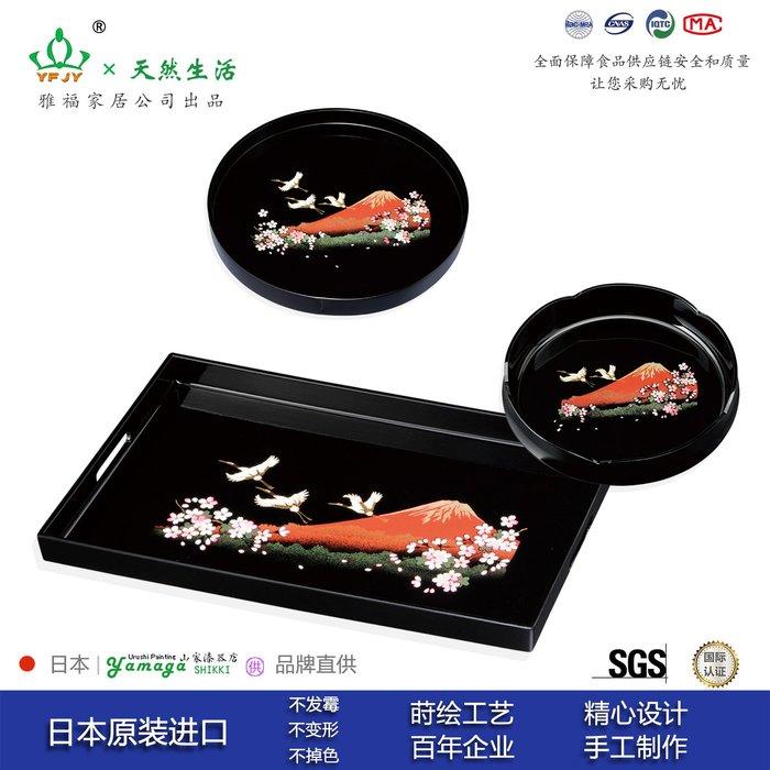 〖洋碼頭〗山家漆器一富士二鶴三櫻花漆盤茶盤進口日式原裝點心盤餐具盤子 L3003