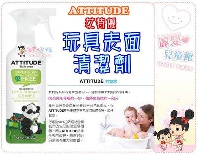 麗嬰兒童玩具館~嬰幼兒清潔用品-加拿大 ATTITUDE 艾特優-玩具表面清潔劑