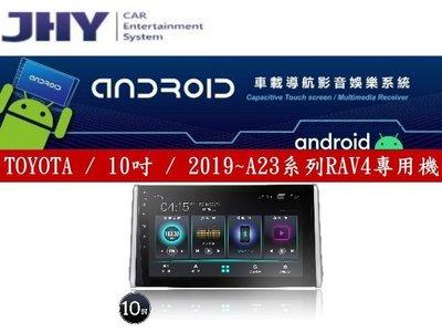 通豪汽車音響 JHY A23系列 TOYOTA / 10吋 / 2019~RAV4專用機 ANDROID 9.0