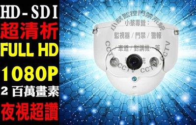 小蔡監視器材HD-SDI 2百萬畫數Full HD  SONY高畫質數位監控攝影機門禁考勤總機