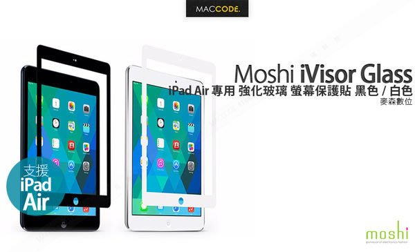 Moshi iVisor Glass iPad Air 2專用 強化玻璃 螢幕保護貼 黑/白色 現貨 含稅 免運費