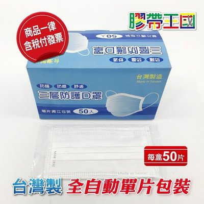 [膠帶王國]台灣製造單片裝三層成人口罩(拋棄式)非醫療級 白色跟藍色一盒99元防塵/防止霧氣水氣滲入口罩 ~含稅附發票