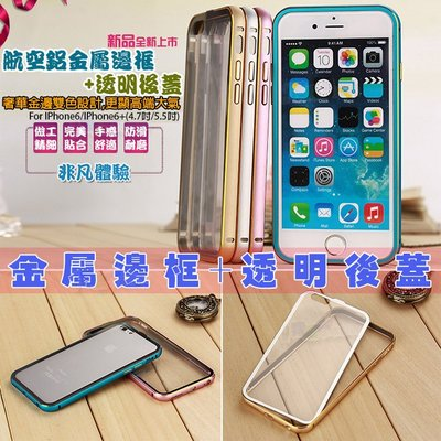 Iphone6 Plus i6+ 4.7吋 5.5吋 鋁合金組合 推拉後蓋背蓋+撞色金屬邊框 保護殼 保護套 非SGP