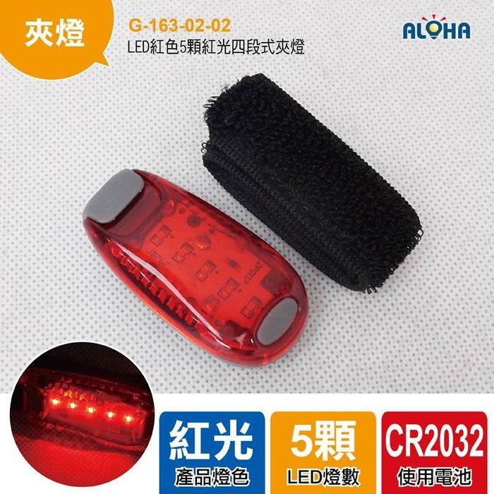 LED夾式夜跑燈【G-163-02-0】LED紅色5顆紅光四段式夾燈/裝飾燈/路跑/夜跑/臂章/營繩燈/自行車燈