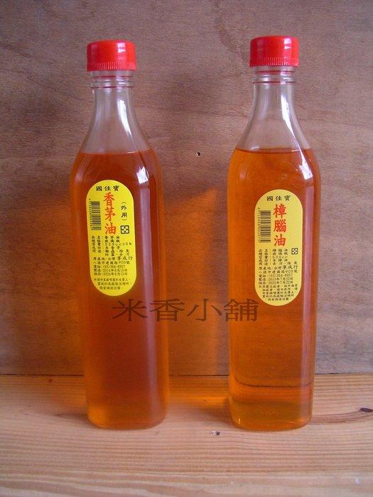 精緻精品 香茅油 樟腦油 (大玻璃罐 520cc)~~ 防蚊 驅蟲 防霉 去污 除臭