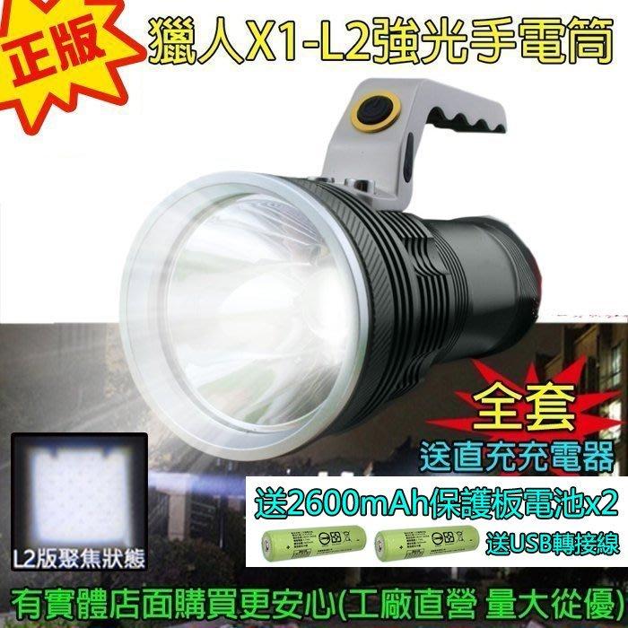 雲蓁小屋【27065-137 獵人X1 L2強光手電筒】工作燈 手電筒 頭燈 手提燈 釣魚燈 照明設備(附保護板電池)